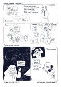 Смехотрониксы выпуск 1