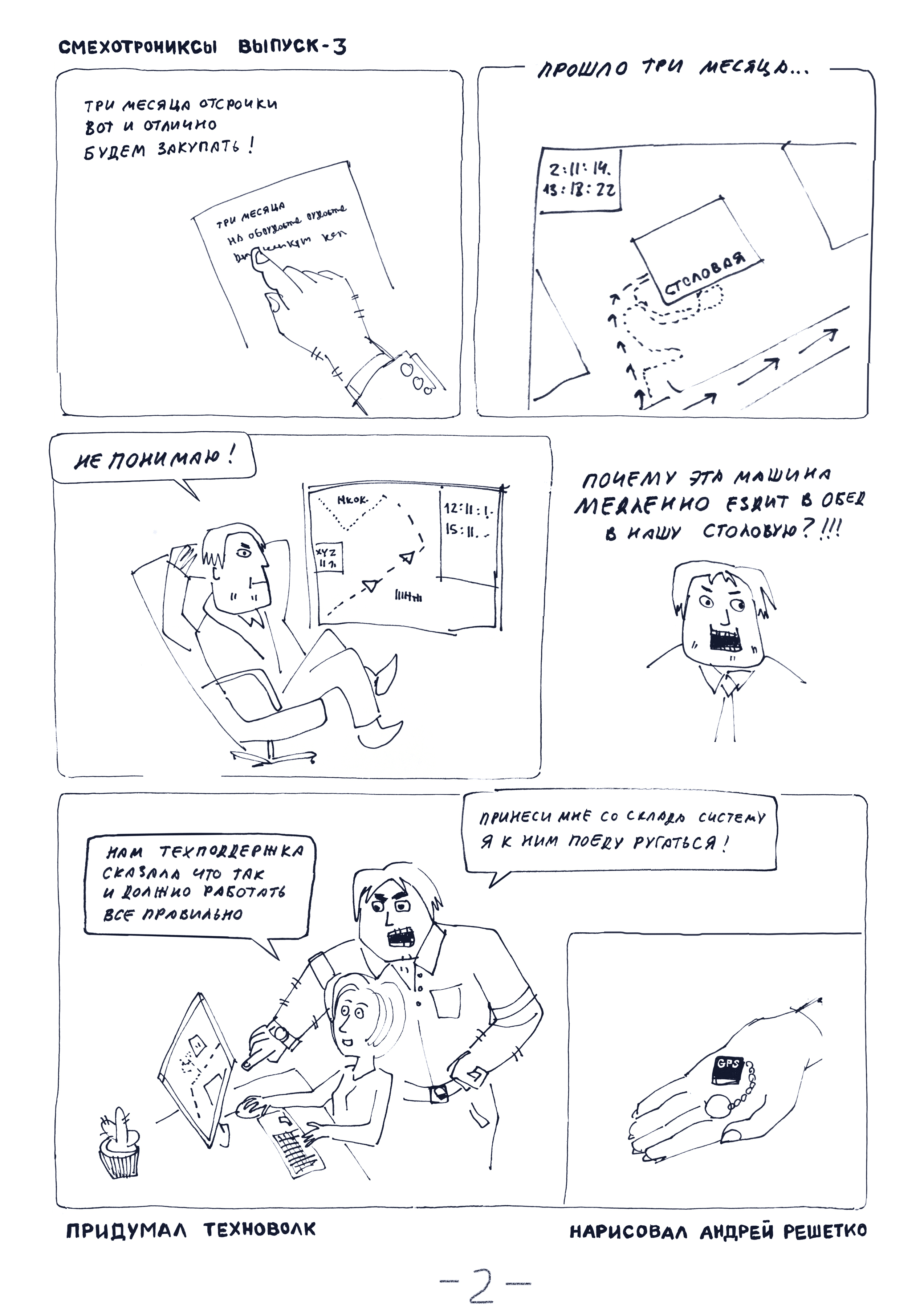 http://mechatronics.by/wp-content/uploads/2017/03/comix3_2.png