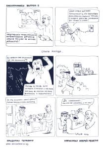 Смехотрониксы - выпуск 6. Интеллектуальный датчик